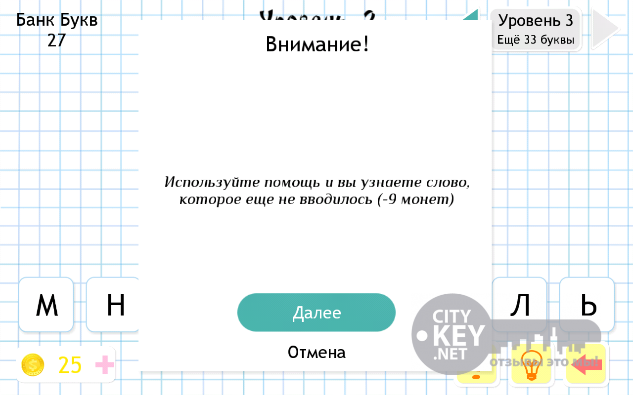 Игра В Слова for Android - APK Download